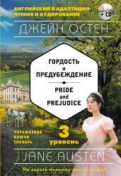 Гордость и предубеждение=Pride and Prejudice(CD)