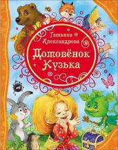 Домовенок Кузька(ВЛС)