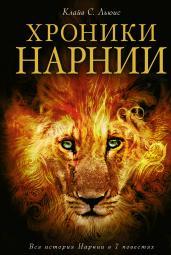Хроники Нарнии(ил. П.Бейнс)