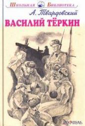 Василий Теркин/ШБ