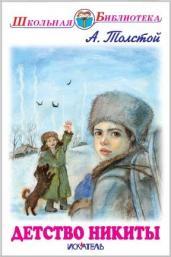 Детство Никиты/ШБ