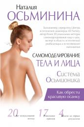 Самомоделирование тела и лица:система Осьмионика.
