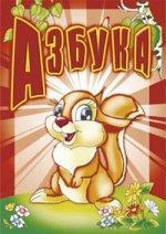 Азбука:для чтения взрослыми детям