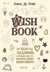 Wish Book.500 Заданий,кот.просто необх.выполнить