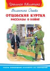 Отцовская куртка.Рассказы о войне/ШБ