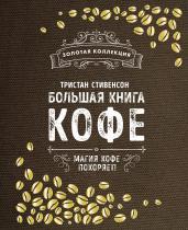 Большая книга кофе(Мешковина)
