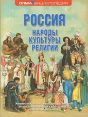Россия.Народы.Культуры.Религии