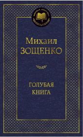 Голубая книга/МК (16+)