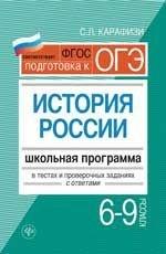 История России.6-9 классы:школ.программа в тестах