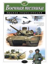 Военная техника-ПЭ