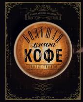Большая книга кофе(Чашка на темном фоне)