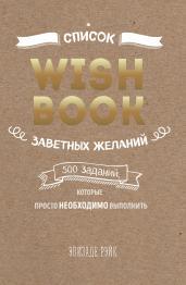 Wish Book.Завет.желания,которые могут исполн.