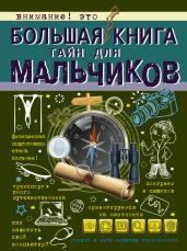 Большая книга тайн д/мальчиков