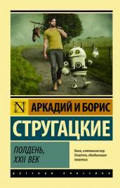 Полдень,XXII век/Экскл.кл.