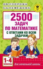 2500 задач по матем.1-4кл.с отв.ко всем зад.(нов)