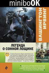 Легенда о Сонной Лощине/Minibook