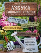 Азбука садового участка.Ландш.диз.д/нач.(нов.)