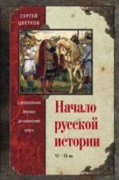 Начало русской истории.С древних времен до княжени