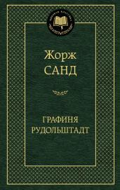 Графиня Рудольштадт/МК