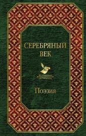 Серебряный век/Всем.лит.