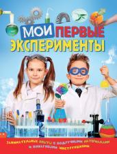 Мои первые эксперименты.Энциклопедия