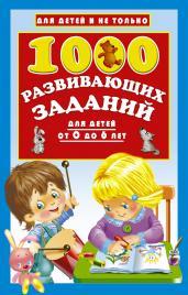 1000 развив.зад.д/детей от 0 до 6 лет