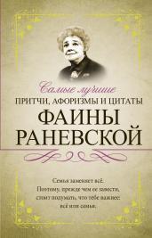 Самые лучшие притчи,афор.и цитаты Фаины Раневской