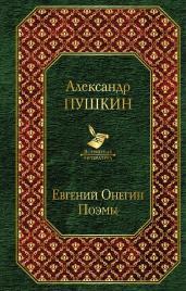 Евгений Онегин.Поэмы/Всем.лит.