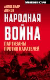 Народная война.Партизаны против карателей