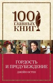 Гордость и предубеждение/(100 глав.кн.)м
