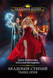 Академия Стихий.Кн.1.Танец Огня/м