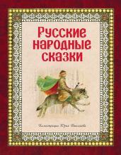 Русские народные сказки(ил. Ю. Николаева)