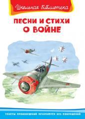 Песни и стихи о войне/ШБ