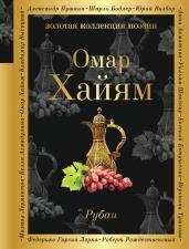 Рубаи/Зол.кол.поэзии