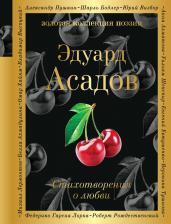 Стихотворения о любви/Зол.кол.поэзии