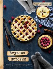 Вкусные истории.Книга для записи рецептов