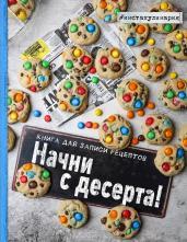 Начни с десерта.Книга для записи рецептов