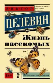 Жизнь насекомых/Экскл.кл.