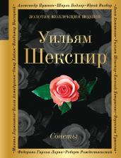Сонеты/ЗСП