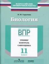 ВПР.Биология 11кл.Тренинг,контроль,самооценка