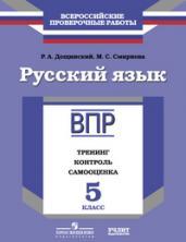 ВПР.Русский язык 5кл.Тренинг,контроль,самооценка