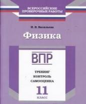 ВПР.Физика 11кл.Тренинг,контроль,самооценка