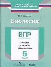 ВПР.Биология 5кл.Тренинг,контроль,самооценка