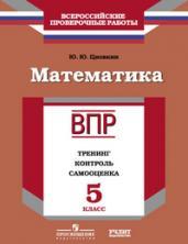 ВПР.Матем.5кл.Тренинг,контроль,самооценка