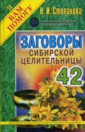 Заговоры сиб.целит-42/тв