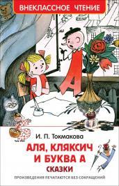 Аля,Кляксич и буква А (ВЧ)
