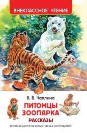 Питомцы Зоопарка (ВЧ)