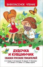 Дудочка и кувшинчик.Сказки русских писателей (ВЧ)