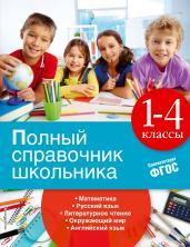 Полный справочник школьника:1-4кл.