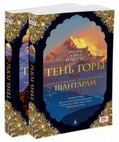 Шантарам-2.Тень горы(комп.в 2х кн.)/м